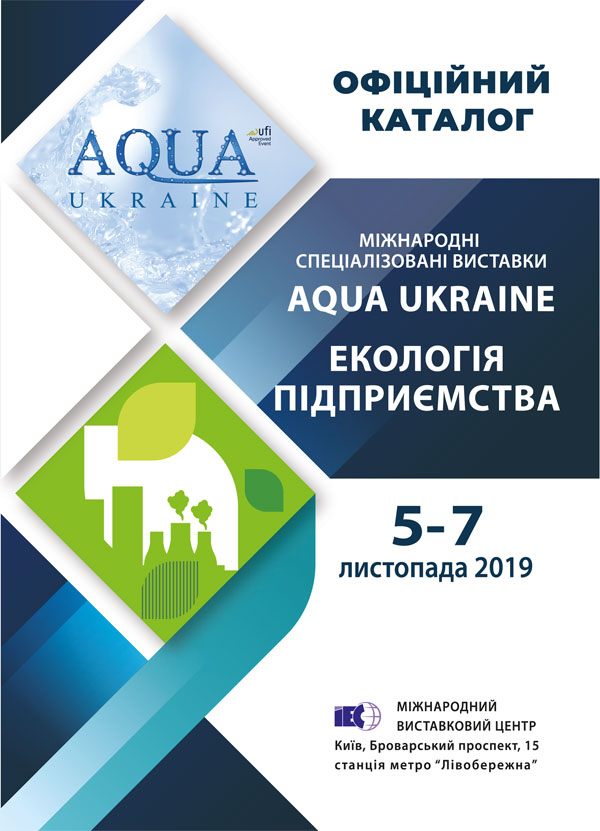 "Official catalog of international exhibition ""Industrial Ecology - 2019"" Kyiv IEC"