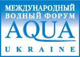 XIII Международный водный форум AQUA UKRAINE 2015 Киев