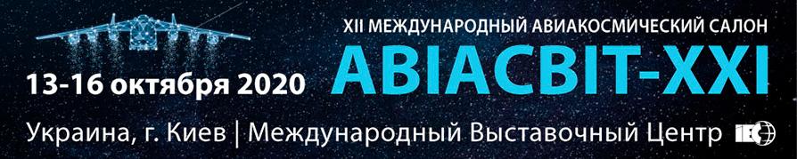 Международный авиакосмический салон АВИАСВИТ - ХХІ 2020 Киев МВЦ
