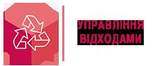 Тематика виставки КОМУНТЕХ - 2020