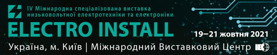 Виставка ELECTRO INSTALL 2021 Київ