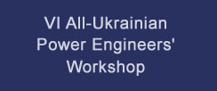 International Trade Fair POWER ENGINEERING FOR INDUSTRY