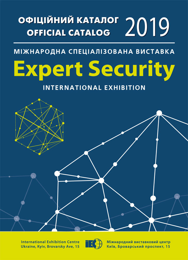 "Official catalog of international exhibition ""Expert Security - 2019"" Kyiv IEC"