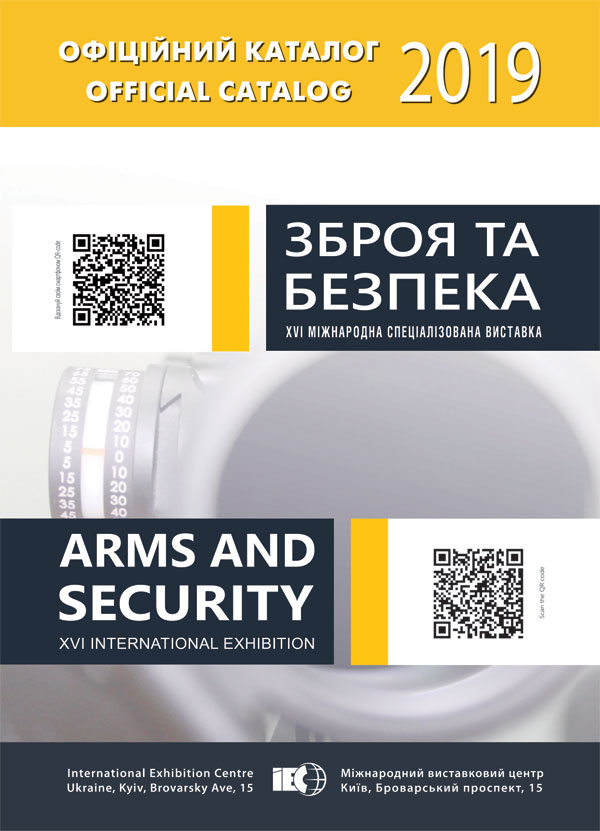 "Official catalog of international exhibition ""Arms and Security - 2019"" Kyiv IEC"
