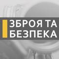 Виставка ЗБРОЯ ТА БЕЗПЕКА 2019 Київ МВЦ