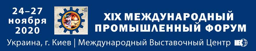 XIX Международный Промышленный Форум 2020 Киев МВЦ