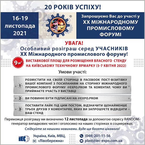 Міжнародний Промисловий Форум 2021 Київ МВЦ
