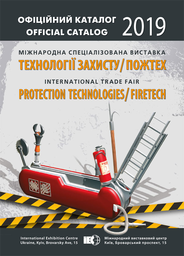 "Official catalog of international exhibition ""Protection Technologies / FireTech - 2019"" Kyiv IEC"