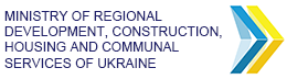 Ministry of Regional Development, Construction, Housing and Communal Services of Ukraine